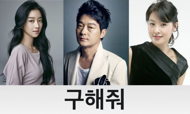 Updated Cast For The Upcoming Korean Drama Save Me Korean Drama It Cast Save Me