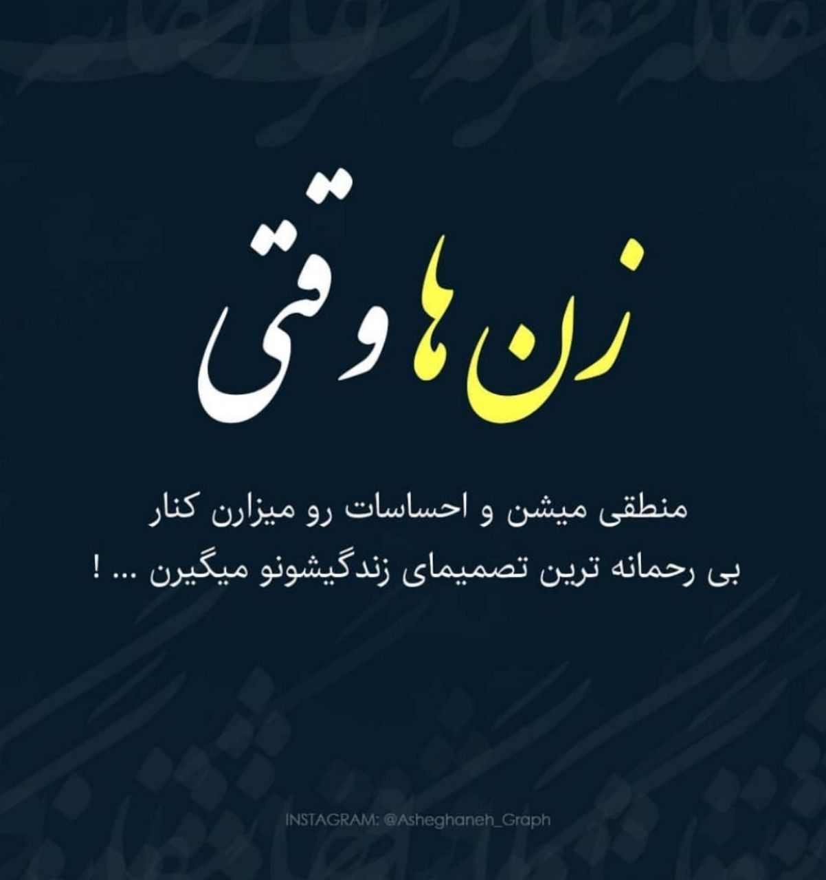 Pin By Arzhohani On Poetry عکسو شعرو گرافی Text Pictures Persian Quotes Funny Education Quotes