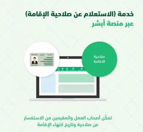 خطوات تجديد صلاحية الإقامة عبر منصة أبشر للجوازات في المملكة العربية السعودية 1441 Chart Pie Chart Pics
