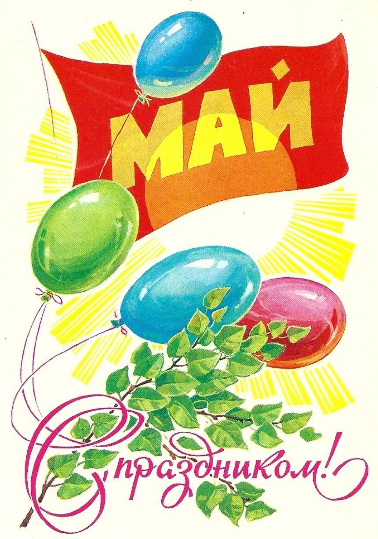 Открытки 2 мая советские, смешные картинки мультяшные