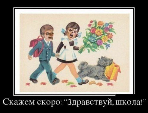 Приколы про школу картинки с надписями 24 шт (с ...