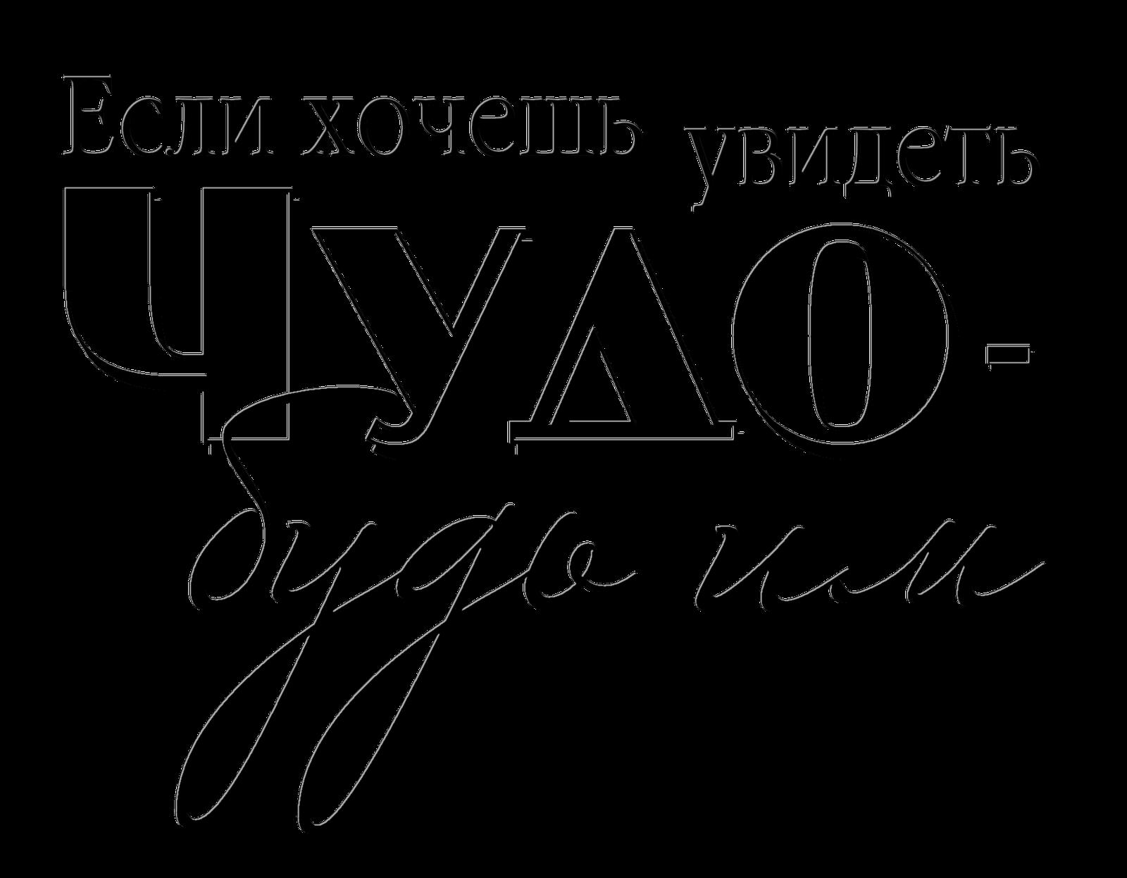 написать на картинке красивым шрифтом текст онлайн