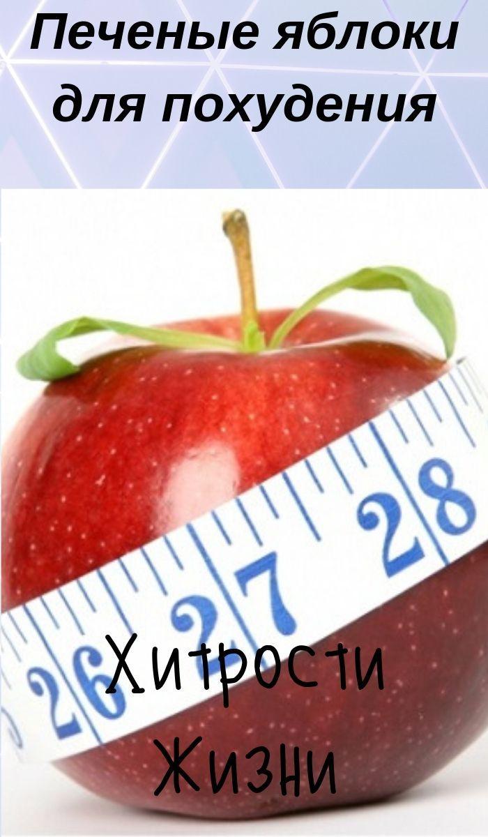 Похудение На Печеных Яблоках Отзывы. Эффективность печеных яблок для похудения