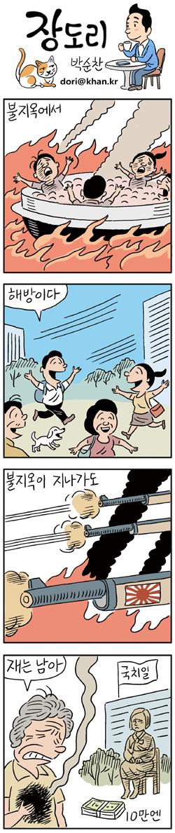 [장도리]2016년 8월 29일…불지옥이 지나가도 재는 남아 #만평