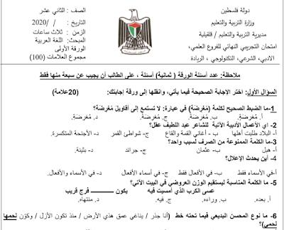 اسئلة الامتحان التجريبي لمبحث اللغة العربية للفروع المختلفة 2020 Math Math Equations Equation
