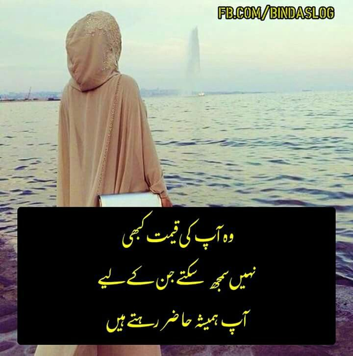 Pin By Innocent Kuri On Mahi Pinterest Urdu Quotes Letting