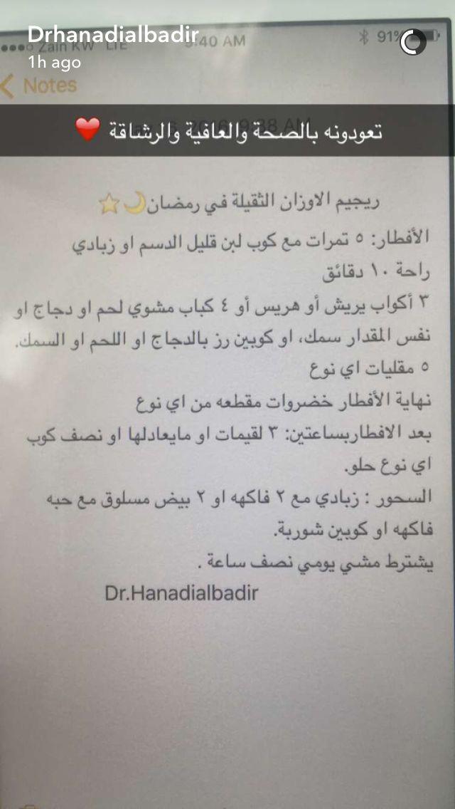 Dr Hanadi Albader Diet Health Fitness Nutrition Health Diet Fitness Nutrition