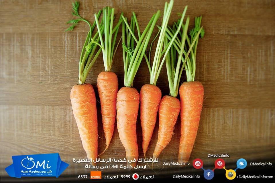 الجزر بديل آمن لكبسولات فيتامين أ الجاهزة لأنه يوفر المادة الخام من الفيتامين و الجسم يصنع الفيتامين حسب حاجته دون زيادة صحة فوائد Vegetables Food Carrots