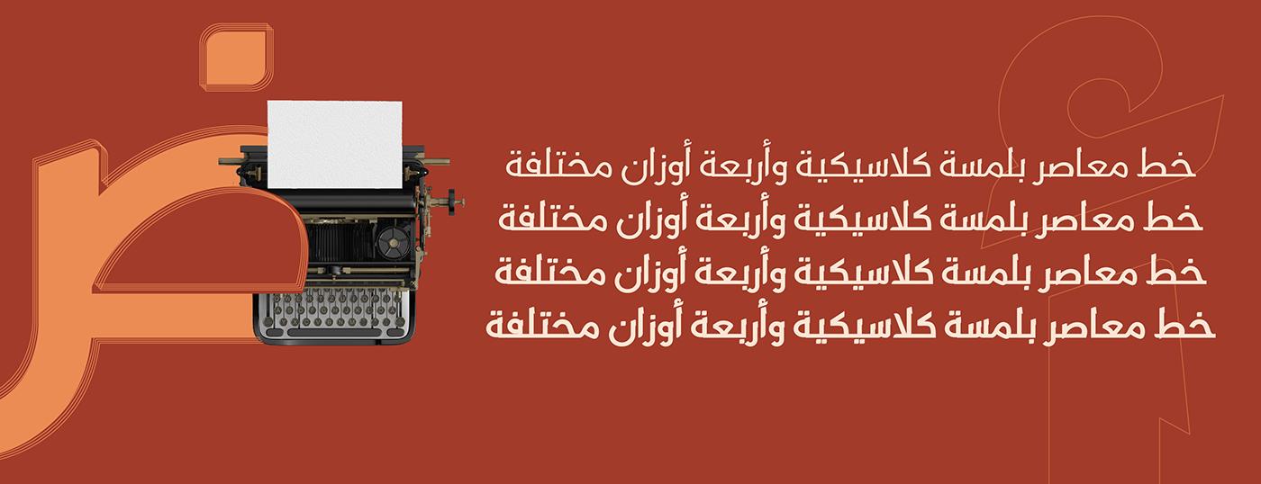 Abd Elrady Free Font Free Font Free Fonts