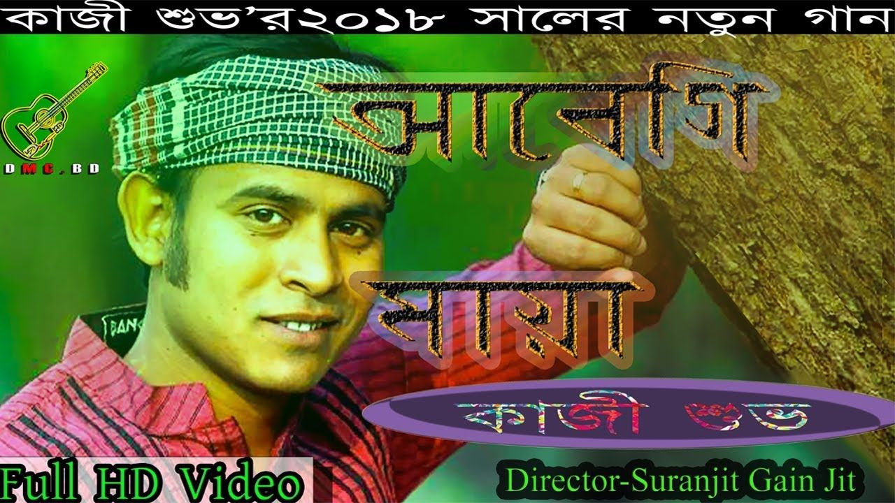 Bengali album song full hd