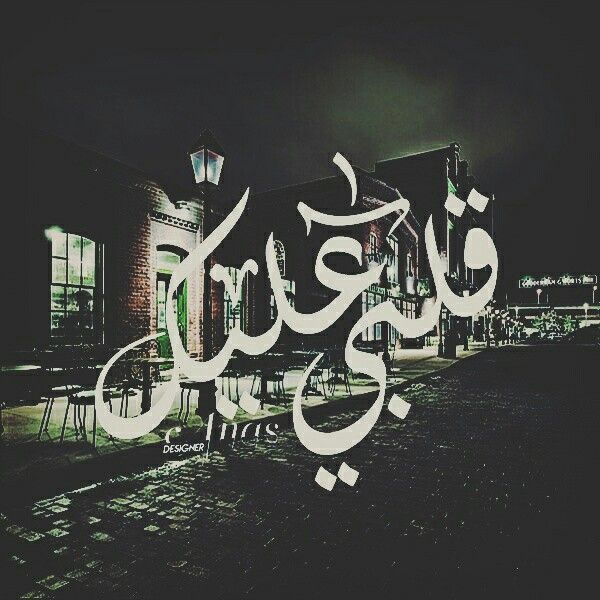 قلبي عليك Arabic Calligraphy Calligraphy My Design