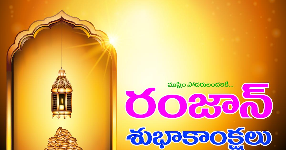 Latest Ramzan Telugu Wishes With Ramadan Lantern Images Ramadan Good Night Greetings Eid Mubarak Greetings