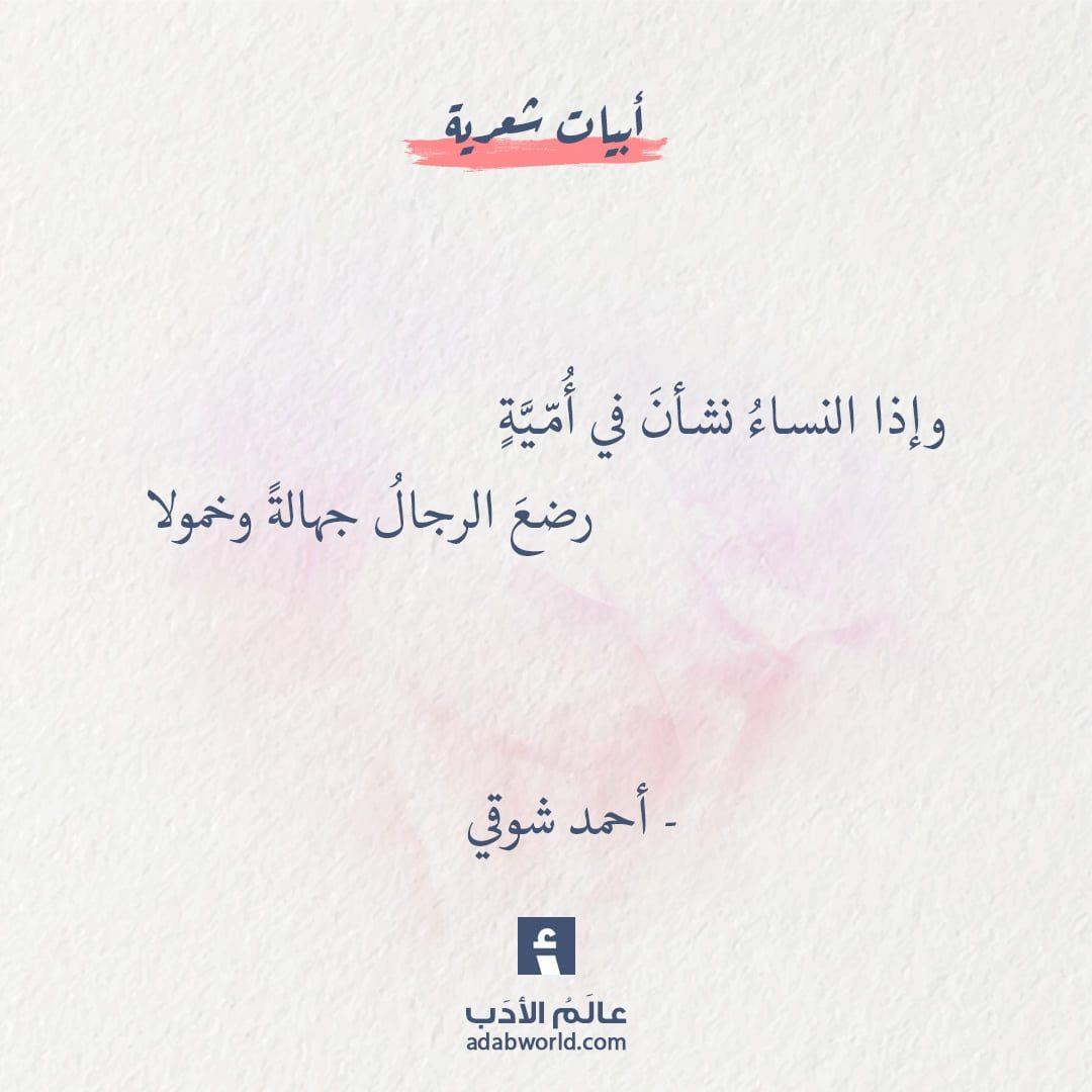 فضل النساء اقتباس لـ أحمد شوقي عالم الأدب Words Quotes Wisdom Quotes Life Positive Vibes Quotes