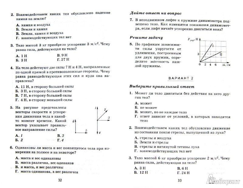 Списывай.ру контрольные работы марон физика 8 класс