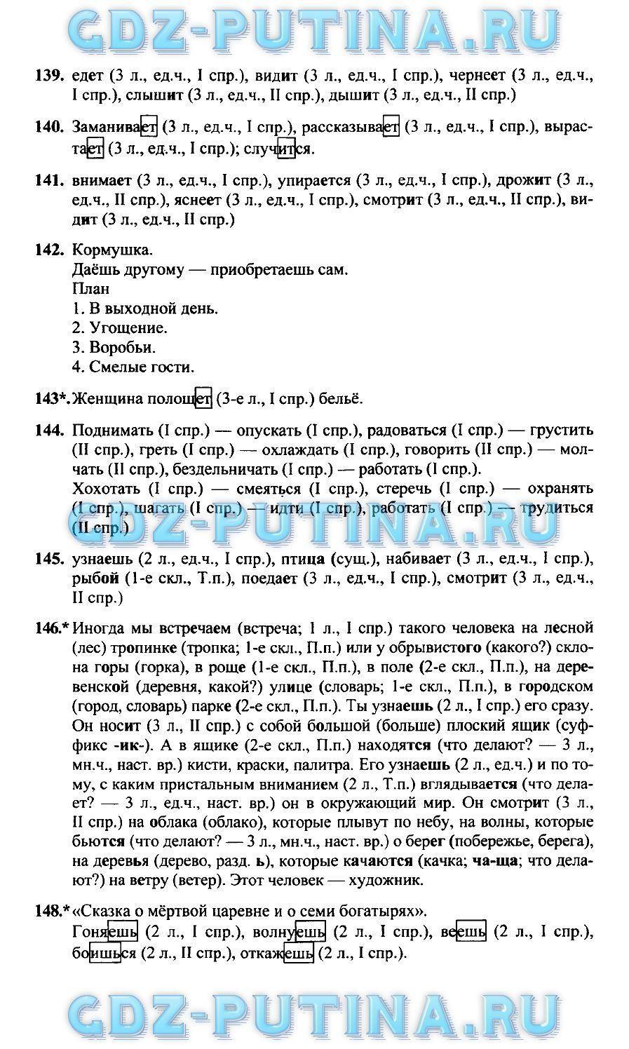 Русский язык за 4 класс зеленина домашнее задание
