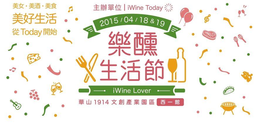 2015 iWine樂醺生活節--IWL