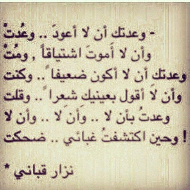 نزار قباني وعدتك 3 Lovely Quote Quotes Love Quotes
