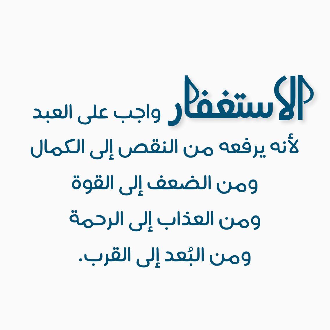 الاستغفار Math Calligraphy Islam