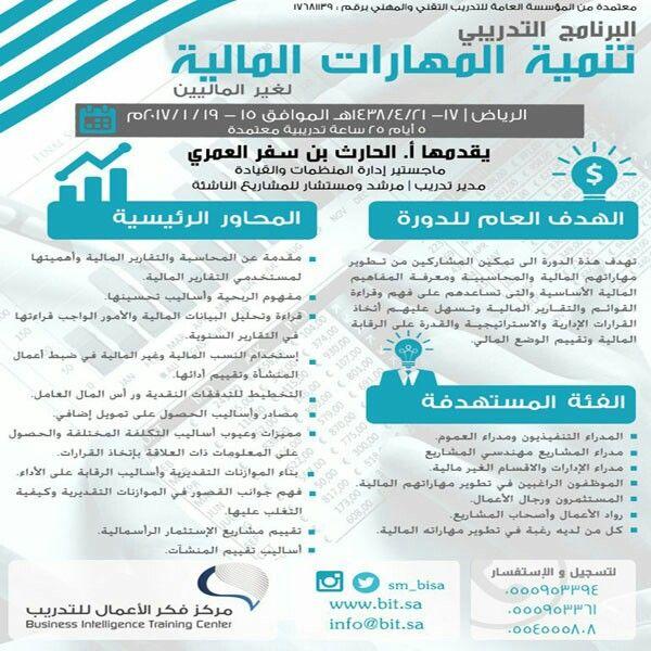 دورات تدريب تطوير مدربين السعودية الرياض طلبات تنميه مهارات اعلان إعلانات تعليم فنون دبي قيادة تغيير سياحه مغامره غرد Map Jau Map Screenshot