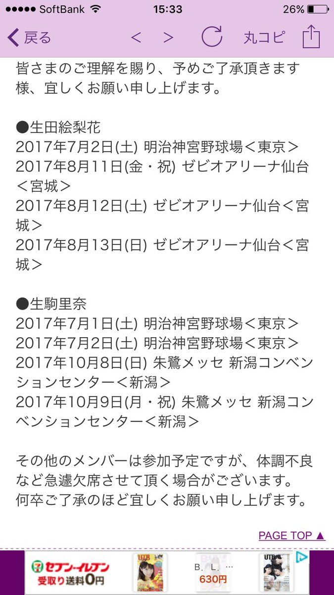 生駒ちゃん初日いないの!!! 乃木坂が他のところでも活躍してるのは嬉しいけど、ライブで全員いないのはふつーに寂しいな😂😂 https://t.co/qiceCe50bV - れっつ@ちま推し
