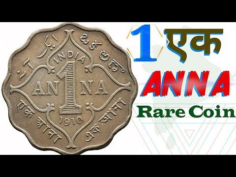 old indian coins value anna