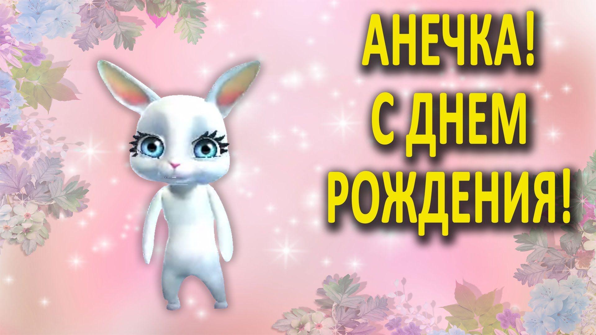 Пивоварова, видео открытка поздравление с днем рождения анна