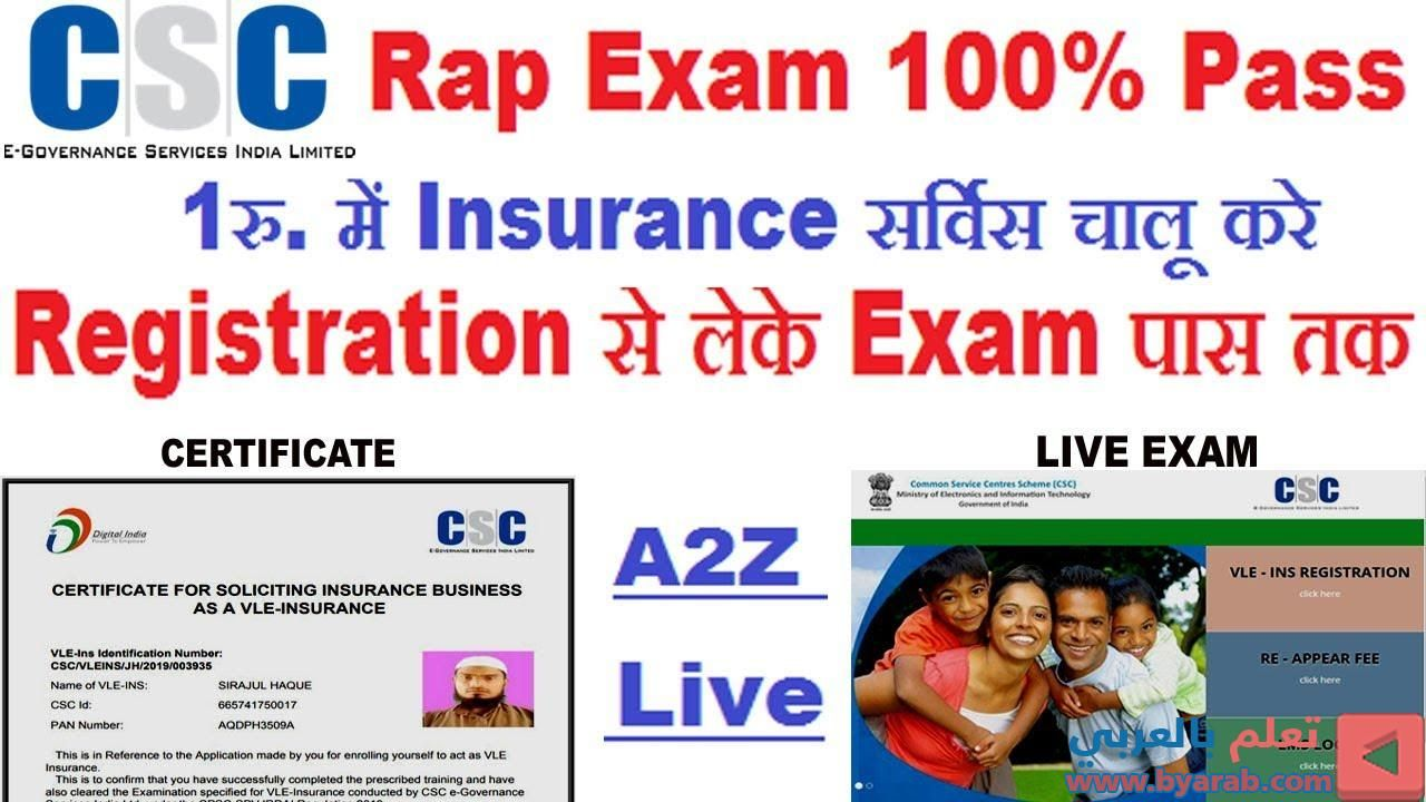 Csc Rap Live Exam 100 Pass Csc Insurance Exam Answer Key By
