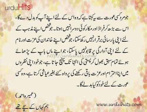 Bad Wife Quotes In Urdu: Pin By Urduhits On Urdu Iqtibas