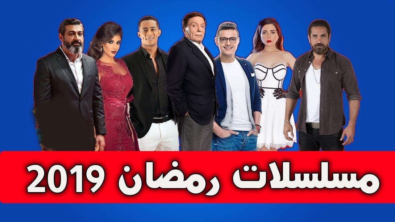 افضل مسلسلات رمضان لعام 2019
