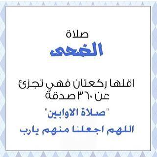 حساب ديني صلاة الضحى Arabic Books Math Arabic Calligraphy