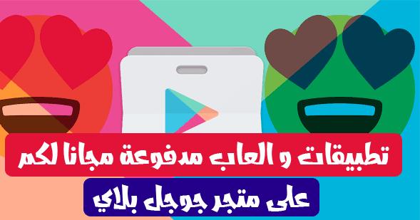 سارع لتحميل 50 تطبيق ولعبة اندرويد مدفوعة مجانية لكم على سوق بلاي ستور Google Play Store Google Play Gaming Logos