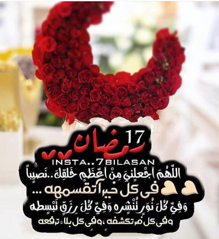 ١٧رمضان Ramadan Day Ramadan Crafts Ramadan