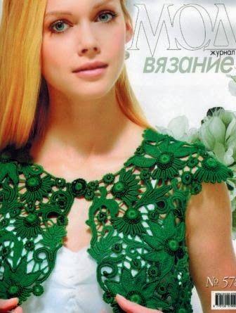 Журналы по вязанию и рукоделию: Журнал Мод №578