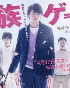 Watch Kazoku Game Japanese Drama Drama Family Games