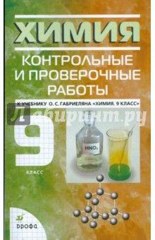 Решебник по химии к учебнику 9 класс кузнецова.