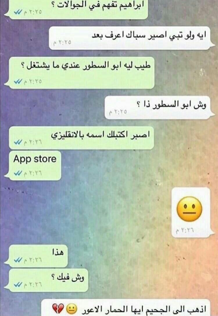 ابو السطور ههههه Funny pictures, Jokes, Humor