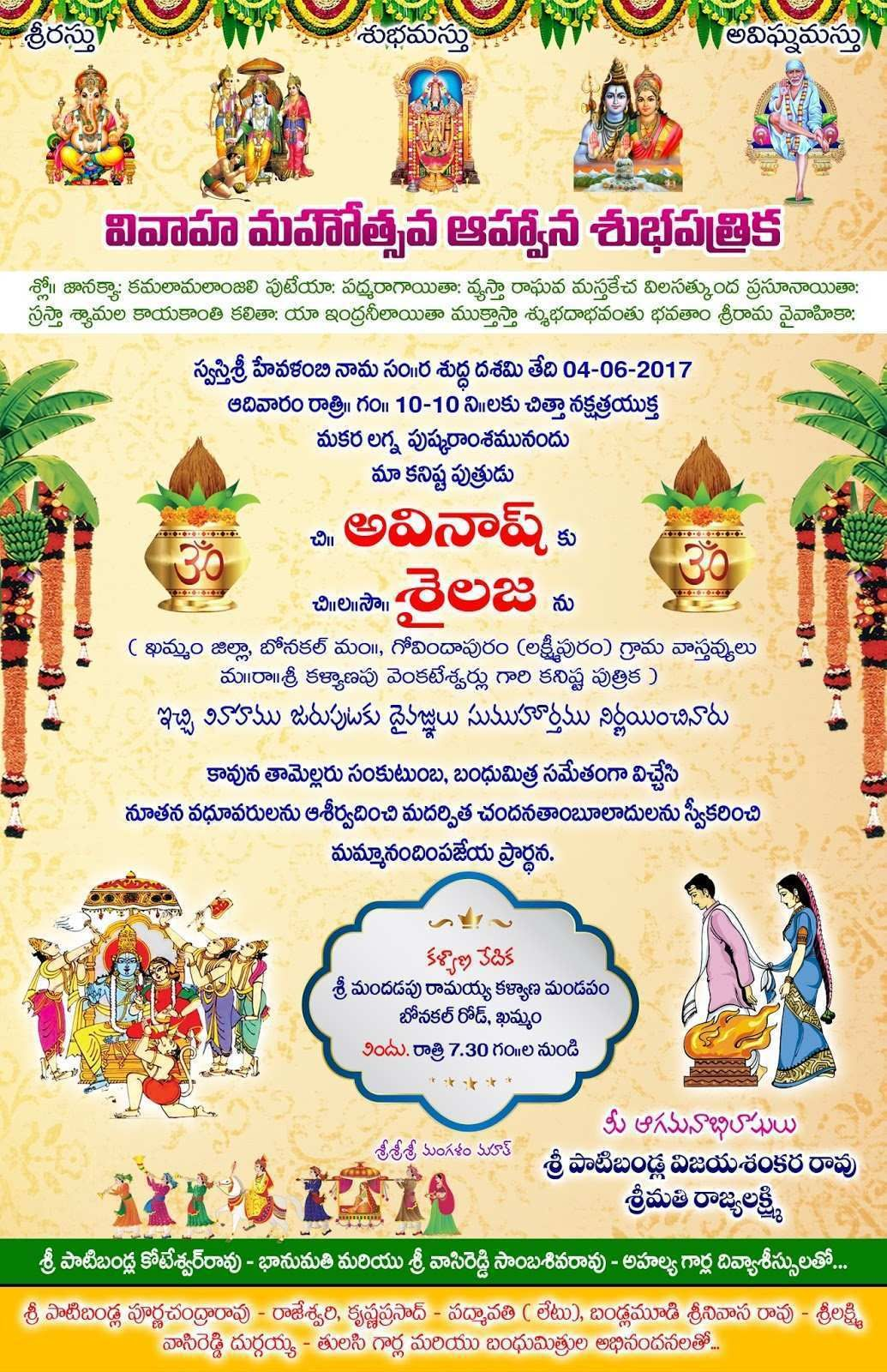 Wedding Cards Images Telugu Wedding Invitation Card Design Fun Wedding Invitations Wedding Invitation Card Template