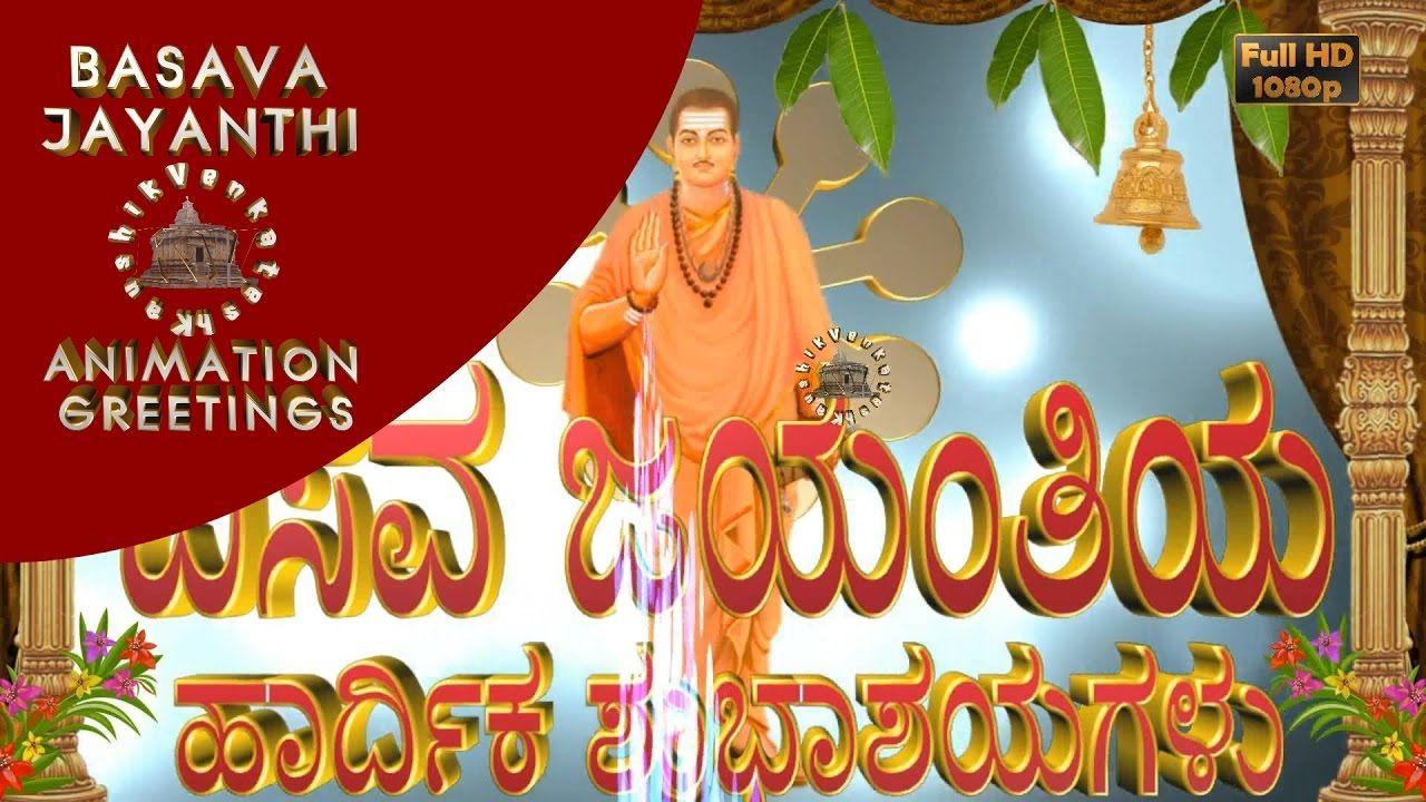 Happy Basava Jayanti 2017,Wishes,Whatsapp Video,Greetings ...