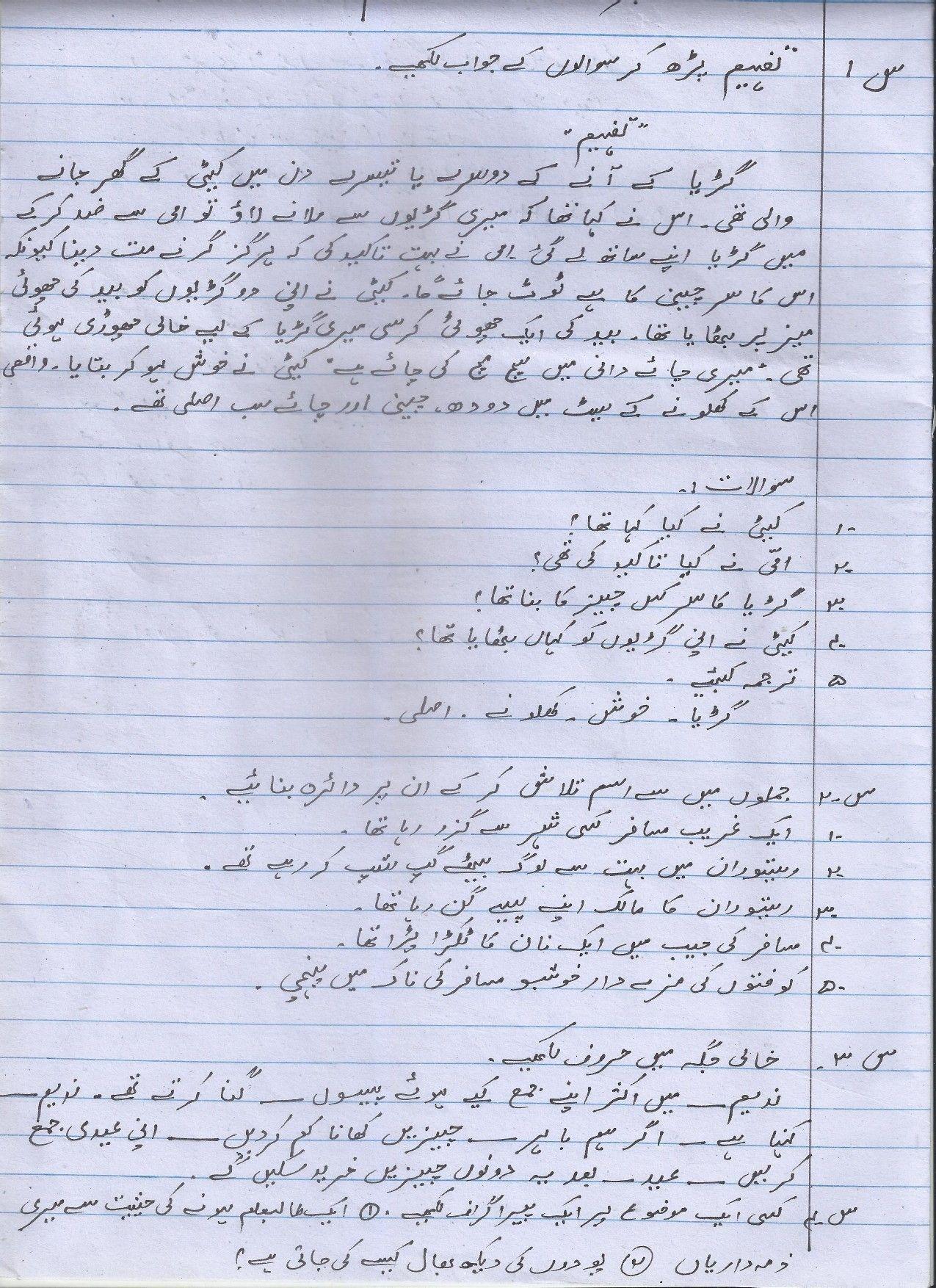 Pin By Faiza Yasin On Urdu Tafheem