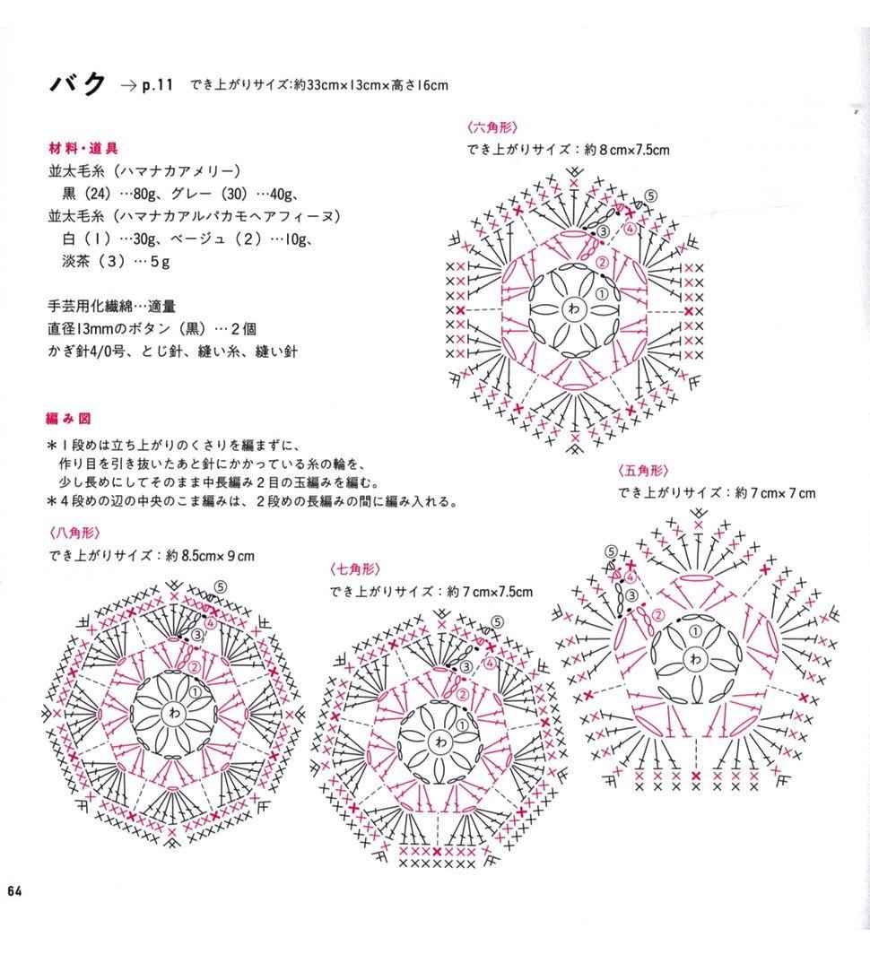 Мобильный LiveInternet Flower Motif de Tsukuru Amigurumi to Komono ...