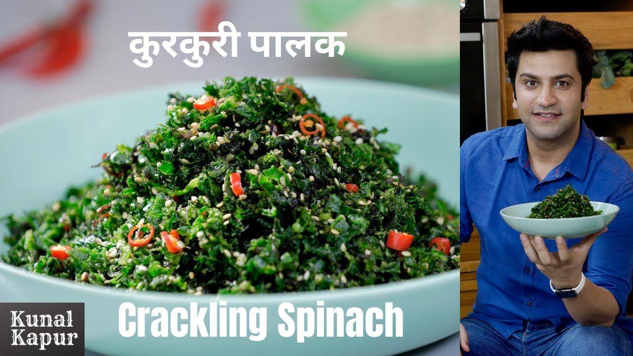 Crispy Fried Spinach Crackling Kurkuri पालक Kunal Kapur