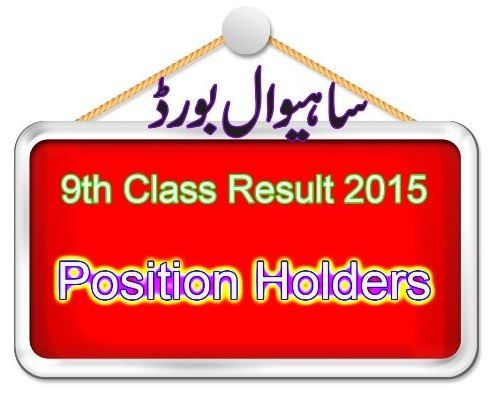 bise Sahiwal board 9th class Result position holders | education