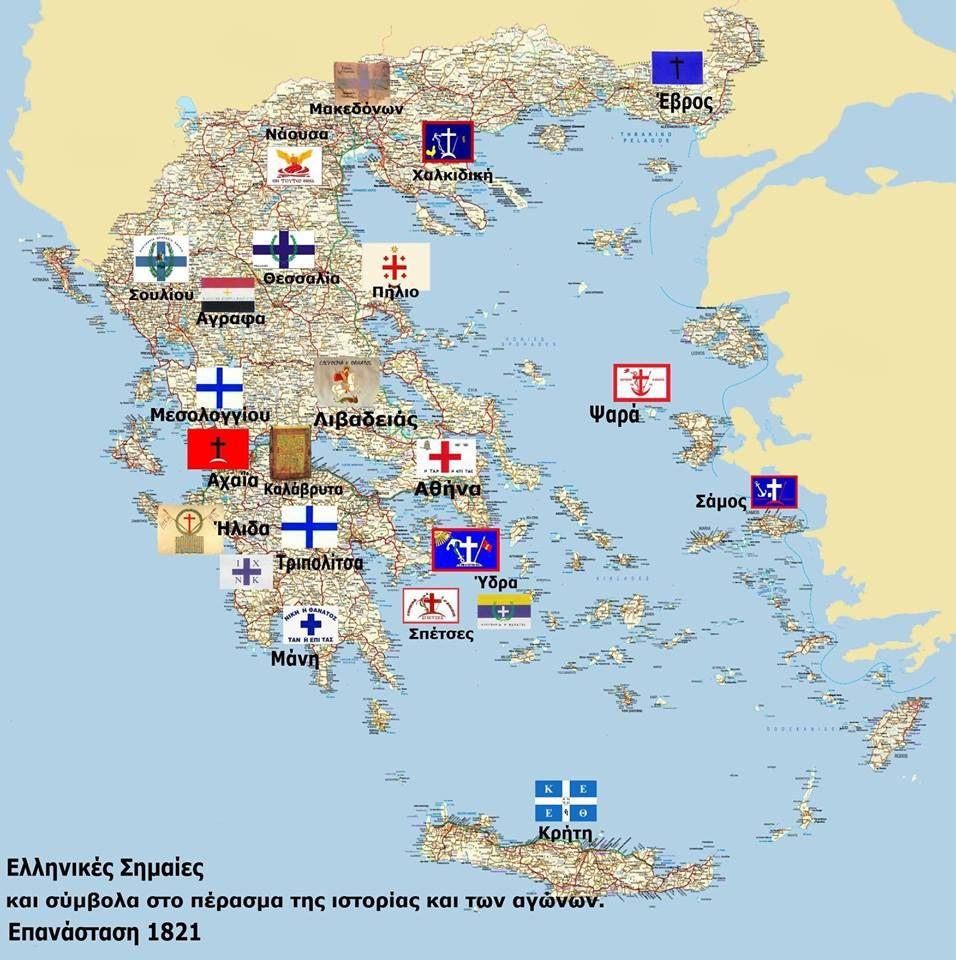 Shmaies Kai Labara Ths Epanastashs Toy 1821 Ap Ol Greek
