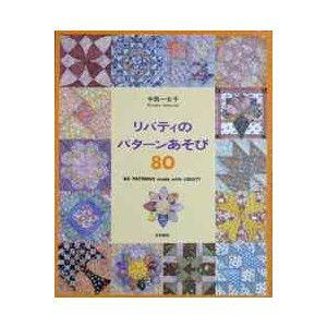 80 PATTERNS made with LIBERTYリバティのパターンあそび80 中西一女子270×240mm・ソフトカバー168ページ価格 2,913円(税抜)