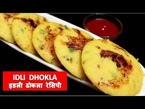 idli dhokla recipe besan d forumfinder Image collections