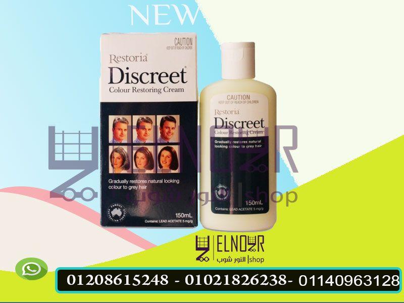 رستوريا لاسترجاع اللون الطبيعي للشعر الأشيب ريستوريا ديسكريت لوشن اهتمامنا بعملائنا يبدأ من لحظة التواصل مع Natural Hair Styles Hair Restoration Shampoo Bottle
