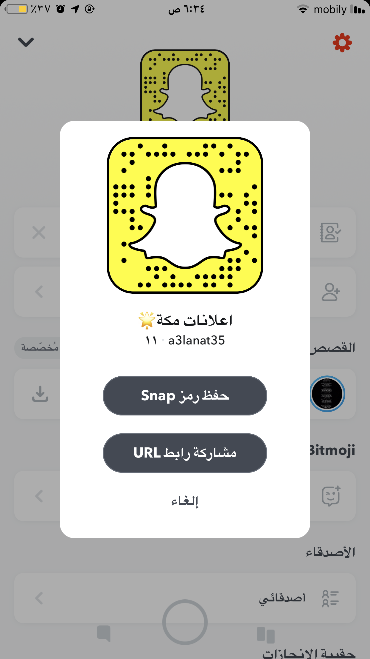 سناب سنابات Snapchat Names Snapchat Kitty