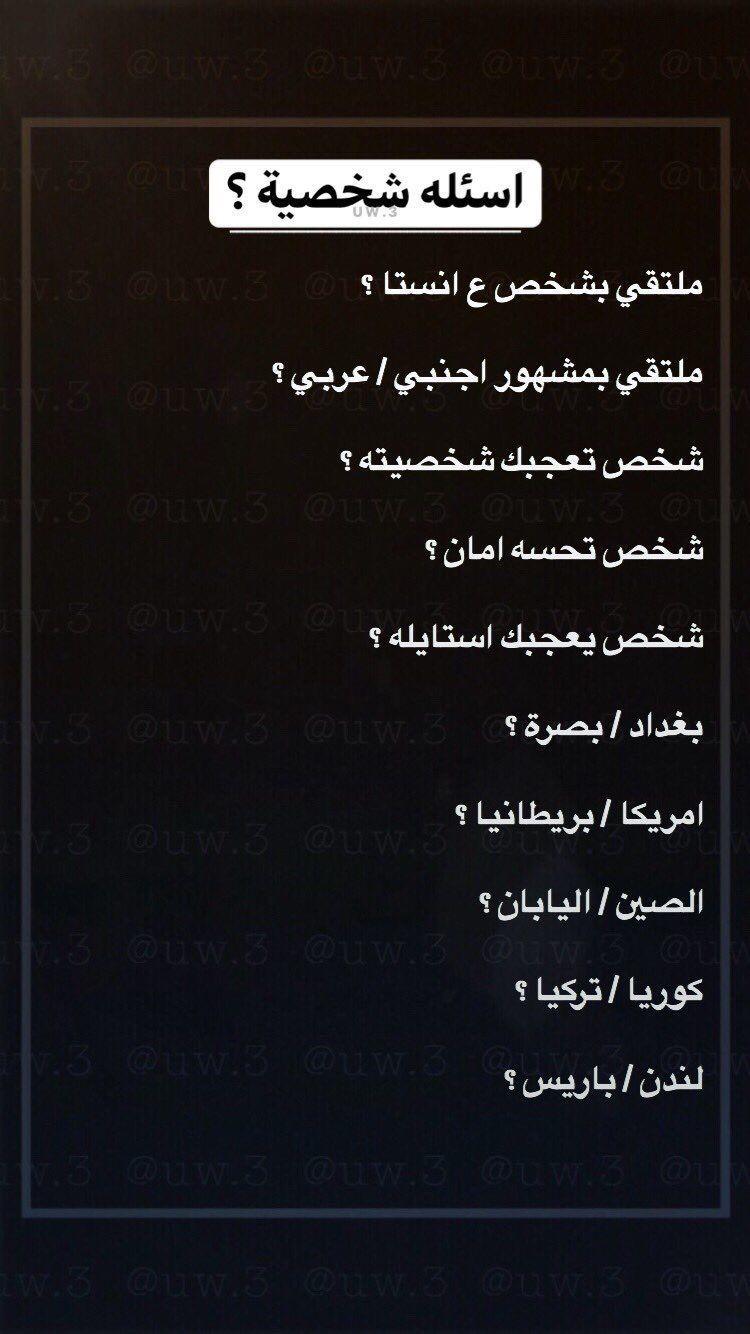 اسئلة ستوري Funny Arabic Quotes Fun Quotes Funny Talking Quotes
