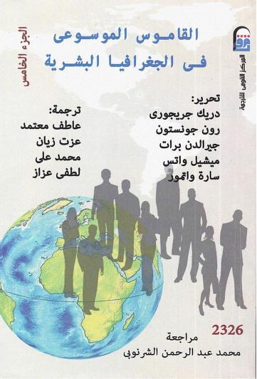 الجغرافيا دراسات و أبحاث جغرافية القاموس الموسوعي في الجغرافيا البشرية الجزء الخا Free Books Download Pdf Books Free Books