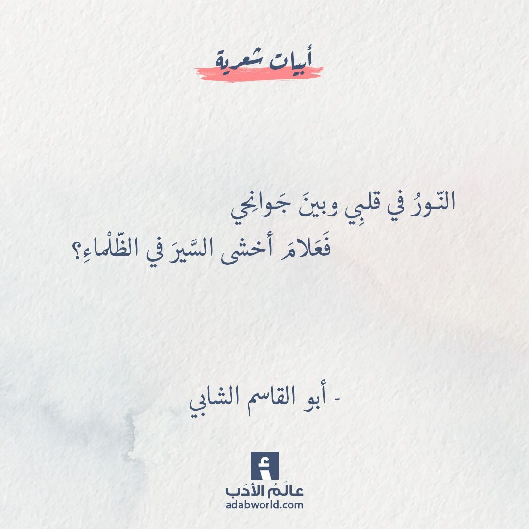 Pin By Uae 34 On اشعار ومقولات Calligraphy Quotes Love Words Quotes Ispirational Quotes